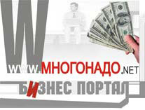 mnogonado.net - Бизнес-портал Челябинска