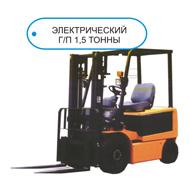 Погрузчик Мекан электрический 1,5т, Челябинск