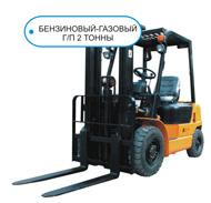 Погрузчик Мекан бензиновый-газовый 2т, Челябинск
